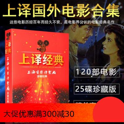 正版光盘上译经典上海电影译制片配音120部外国老电影25DVD碟片