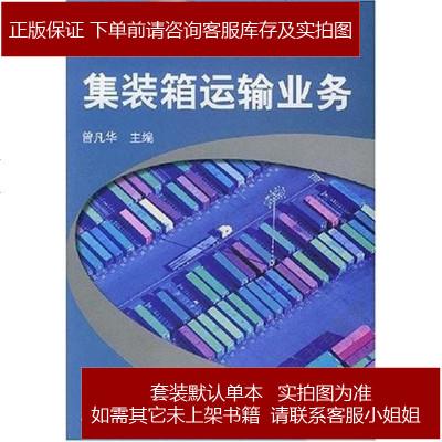 集装箱运输业务 曾凡华 编 机械工业出版社 9787111157120