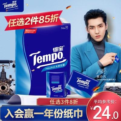 得寶(Tempo)無香手帕紙 4層7張36包 紙巾紙品四層加厚便攜小包餐巾紙