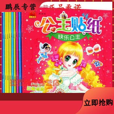公主贴纸书全套10册 3-4-5-6-7-8岁 小女孩小公主换装书女孩子读物游戏书