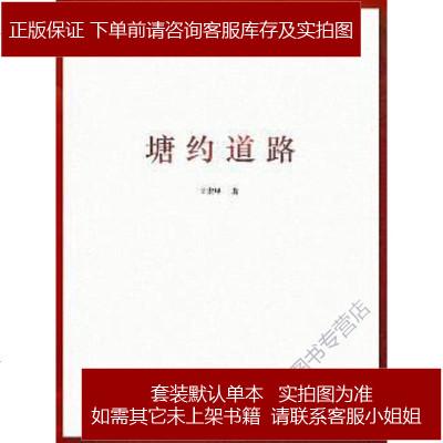塘約道路 王宏甲 人民出版社 9787010169446