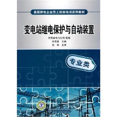 正版书籍 基层供电企业员工岗前培训系列教材 变电站继电保护与自动装置 97