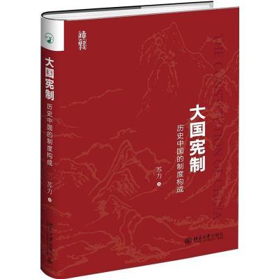 大國憲制:歷史中國的制度構成