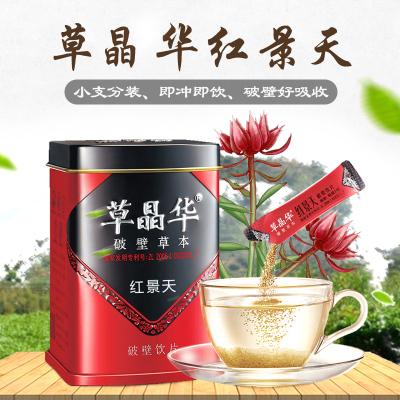 中智 草晶華 紅景天破壁草本 1克*20袋 罐裝 高原西藏紅景天粉