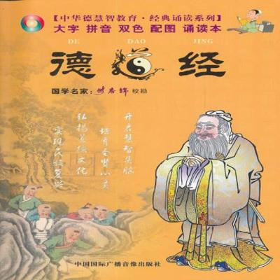 正版《德道经》 2CD/熊春锦著/HarperCollinsUK国国际广播音像出