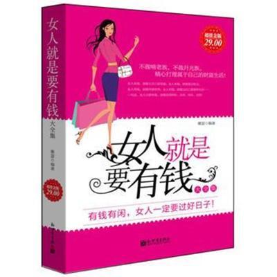超值金版-女人就是要有钱大全集 9787510419539 新世界出版社