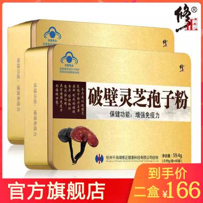 两盒装修正(xiuzheng)破壁灵芝孢子粉 0.99g/60袋/59.4G/盒 增强免疫非孢子灵芝粉
