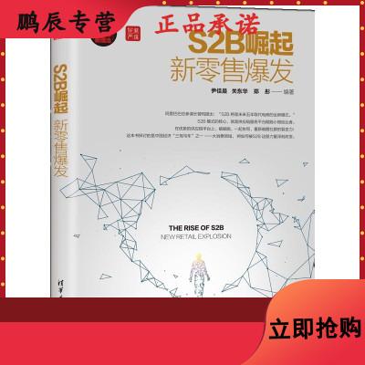 S2B崛起 新零售爆發 清華大學出版社