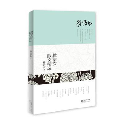 林清玄散文精選