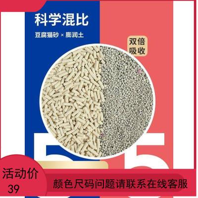 混合猫砂6L豆腐膨润土2.8公斤10原味除臭低尘结团猫沙20