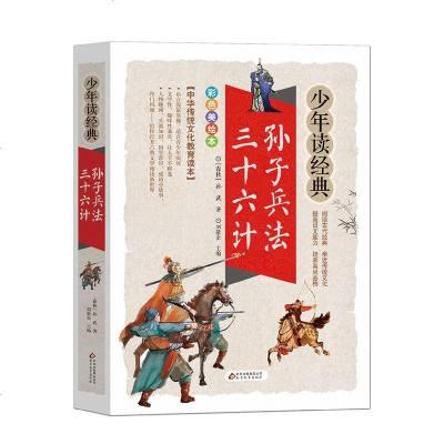 0905孙子兵法·三十六计美绘本青少版无障碍阅读少年读经典