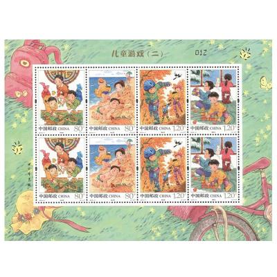 2019-11《兒童游戲(二)》特種郵票 小版票