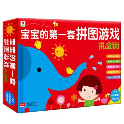小红花宝宝的第一套拼图游戏0-3岁(礼盒装)儿童拼图书 左右脑开 手工游戏启蒙书籍 红色