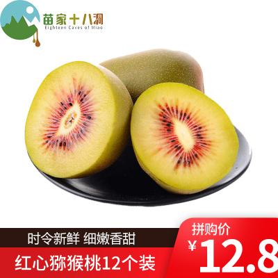 【年后2月5日左右发货】四川红心猕猴桃12个装 单果重70-90g 新鲜水果