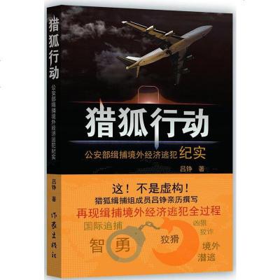 正版  正版  獵狐行動呂錚放心購買 9787506378239