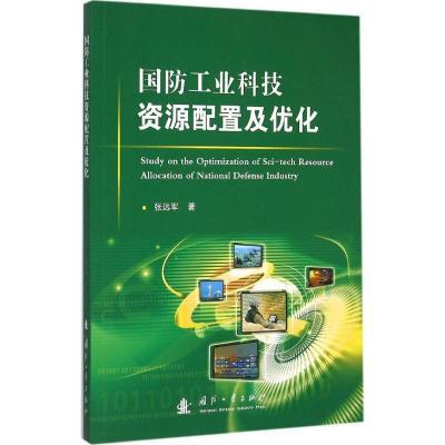 TSY1國防工業科技資源配置及優化
