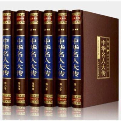 正版 中華名人大傳 綢面珍藏版精裝6冊 中國名人傳記 成長故事叢書