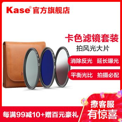 卡色(Kase)77mm圓形濾鏡套裝 CPL偏振鏡+ND1000減光鏡+GND0.9漸變鏡+濾鏡包 AGC款佳能尼康濾鏡