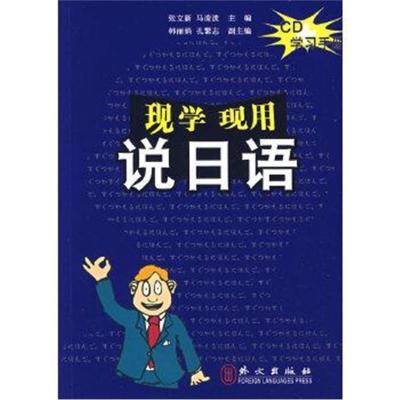 正版書籍 現學現用說日語(附光盤) 9787887181879