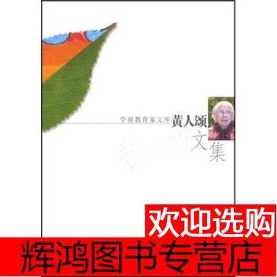 学前教育家文库:黄人颂文集