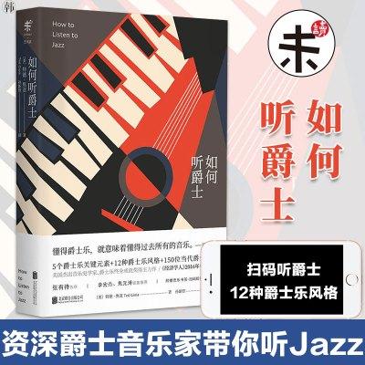 正版 未读品牌 如何听爵士 音乐欣赏 爵士乐的结构 赏乐之道 音乐理论 爵士乐书籍 爵士乐宝典 爵士乐理 爵士音乐 爵