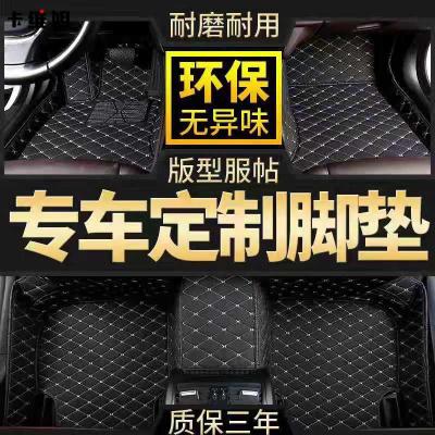 卡維妲日產別克長城吉利奇瑞全大包圍汽車腳墊專車專用 棕色絎繡(留言車型)