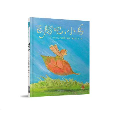 925飞翔吧,小鸟——(启发童书馆出品)