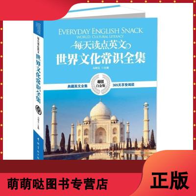 每天讀點英文 世界文化常識全集 雙語讀物 英漢對照 中英文對照 英語學習英語閱讀了解人文歷史 領略各地風情 外國文化
