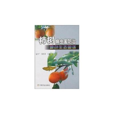 柿樹病蟲害防治原色生態圖譜