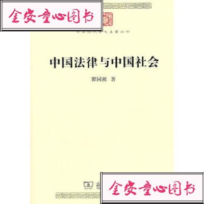 【單冊】正版新書即中國法律與中國社會(中華現代學術名著)瞿同祖著商