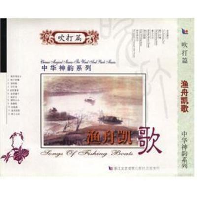 【正版】 中华神韵系列;渔舟凯歌(1CD)s