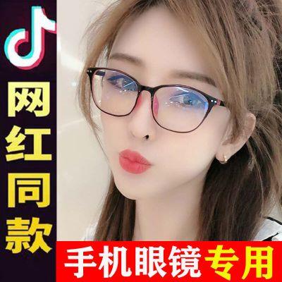 【精品好貨】【看手機電腦專用】防輻射疲勞眼鏡女手機眼鏡防藍光無度數平光鏡 邁詩蒙