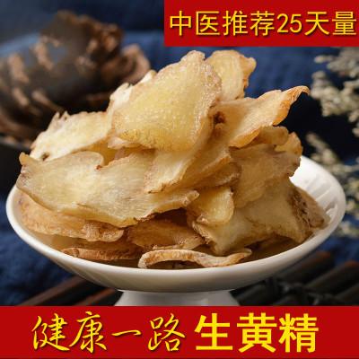 黄精片材九华山生精泡茶煲汤水250克野生非九蒸九晒
