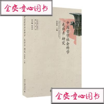"""【单册】正版图书 中国哲学社会科学""""走出去""""研究 张妮妮 北京大学出版"""