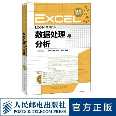 Excel高效辦公 數據處理與分析 修訂版