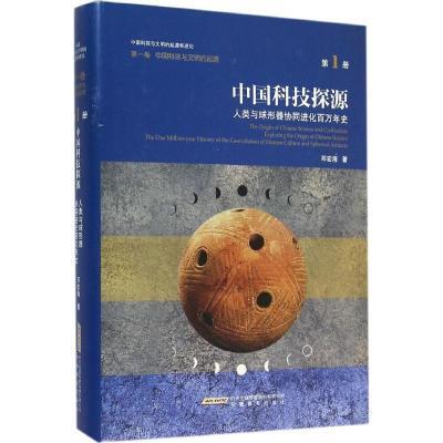 中国科技探源:人类与球形器协同进化百万年史