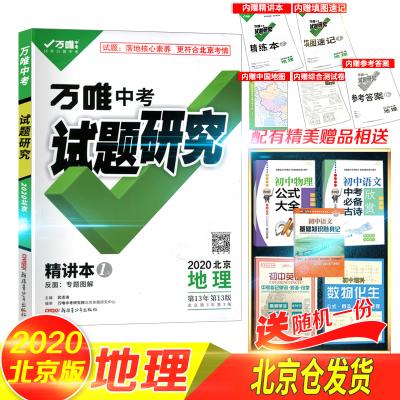 2020新版萬唯教育北京中考試題研究地理滿分特訓方案 初中總復習地理專用書重點題型內含精講本