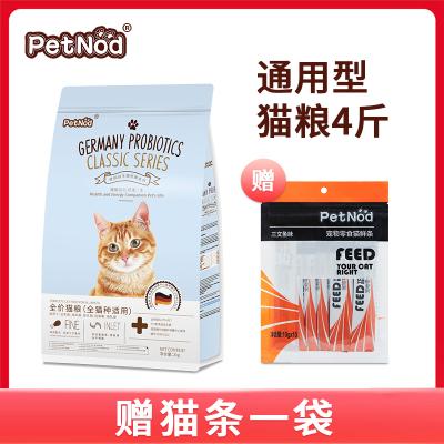 【满99-10】PetNod猫粮2KG全猫期全猫种通用型德国益生菌天然粮幼猫成猫老年猫(物流已停,2月1日恢复发货)