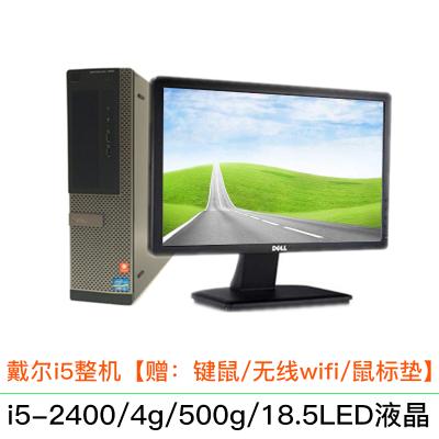 【二手9成新】DELL/戴爾電腦臺式機 i3/i5小主機 i5-2400/4g/500g/18.5led液晶 辦公整機