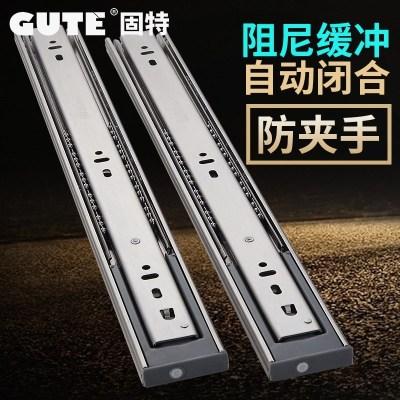 固特GUTE 不銹鋼導軌緩沖阻尼抽屜軌道三節靜音滑軌 一副價 20寸50cm