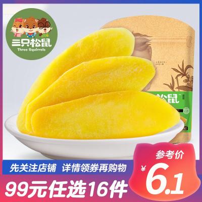 專區99元任選16件【三只松鼠_芒果干60g】休閑零食蜜餞果脯水果干