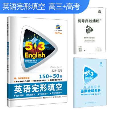 五三 高三+高考 英语完形填空 150+50篇 53英语完形填空系列图书 曲一线科学备考(2020)
