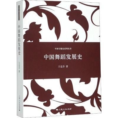 中國舞蹈發展史 王克芬 著 藝術 文軒網