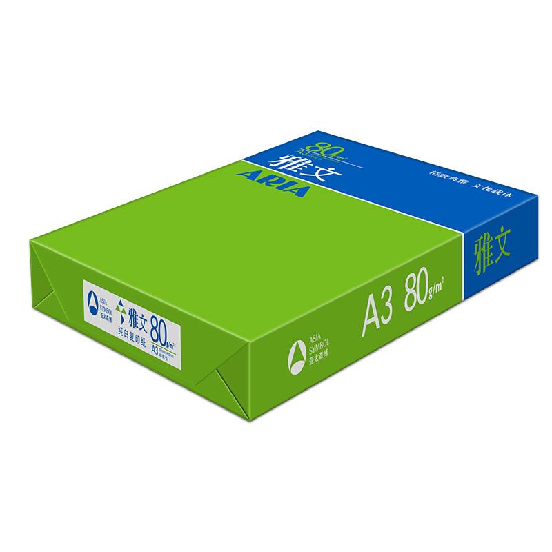 雅文复印纸 A3 80g 5包/箱 500张/包N
