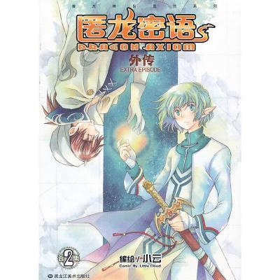 正版 匿龙密语外传2 黑龙江美术出版社 小云 著 9787531834755 书籍