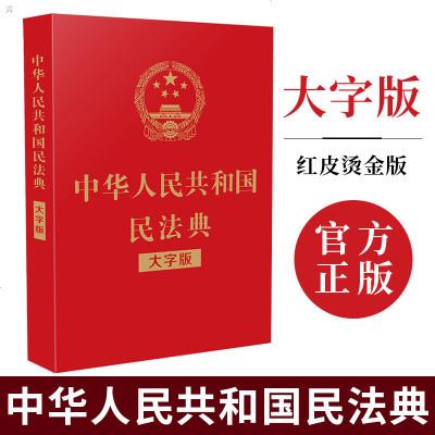中華人民和國民法典 大字版 32開大字條旨 紅皮燙金版 總則編物權編合同編人格權編婚姻家庭編繼承編侵權責任