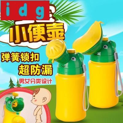 現代簡約嬰幼兒童便攜式車載小便器尿壺夜壺男女孩寶寶尿壺坐便器尿盆外出6530