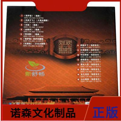 正版姚貝娜 劉歡音樂作品 甄嬛傳影視音樂原聲大碟 CD 鳳凰于飛