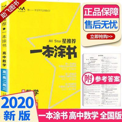 2020新版一本涂書高中數學 萬能解題模板星推薦高一高二高三通用合訂版圖書理科公式大全必刷題 基礎知識訓練手冊總復習