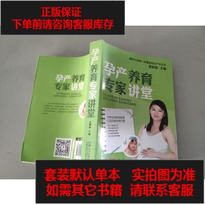 【二手8成新】孕產養育專家講堂 9787510142789